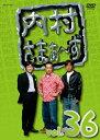 内村さまぁ〜ず vol.36/内村光良,さまぁ〜ず[DVD]【返品種別A】