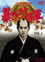 【送料無料】吉宗評判記 暴れん坊将軍 第一部 傑作選(1)/松平健[DVD]【返品種別A】