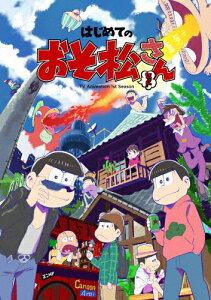 はじめてのおそ松さんセット[DVD] アニメーション EYBA-12141/5