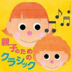親子のためのクラシック/オムニバス(クラシック)[CD]【返品種別A】