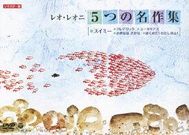 レオ・レオニ 5つの名作集 スイミー・フレデリック・コーネリアス・さかなは さかな・ぼくのだ!わたしのよ!/子供向け[DVD]【返品種別A】
