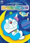 NEWTV版ドラえもんスペシャル「月と惑星のSF物語(すこしふしぎストーリー)」|アニメーション|PCBE-55973