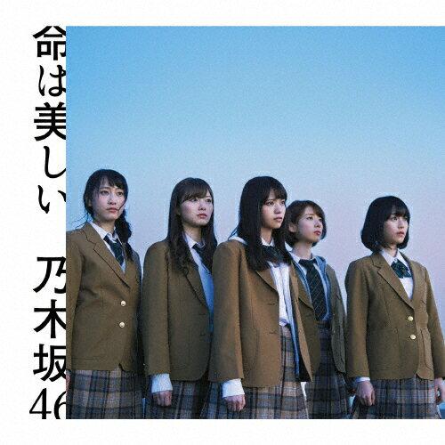 命は美しい(Type-B)/乃木坂46[CD+DVD]【返品種別A】