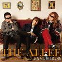 [枚数限定][限定盤]あなたに贈る愛の歌(初回限定盤A)/THE ALFEE meets The KanLeKeeZ[CD]【返品種別A】
