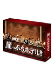 【送料無料】崖っぷちホテル! DVD-BOX/岩田剛典[DVD]【返品種別A】