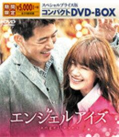 【送料無料】[期間限定][限定版]エンジェルアイズ スペシャルプライス版 コンパクトDVD-BOX/イ・サンユン[DVD]【返品種別A】