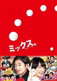 【送料無料】ミックス。 豪華版Blu-ray/新垣結衣,瑛太[Blu-ray]【返品種別A】