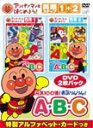 【送料無料】アンパンマンとはじめよう! 英語編 元気100倍! 勇気りんりん! A・B・C/子供向け[DVD]【返品種別A】