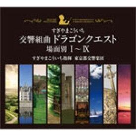 【送料無料】[枚数限定][限定盤]交響組曲「ドラゴンクエスト」すぎやまこういち 場面別I〜IX(東京都交響楽団版)CD-BOX/すぎやまこういち[CD]【返品種別A】