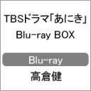 【送料無料】TBSドラマ「あにき」Blu-ray BOX/高倉健[Blu-ray]【返品種別A】