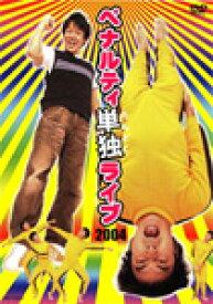 【送料無料】ペナルティ 単独ライブ2004/ペナルティ[DVD]【返品種別A】