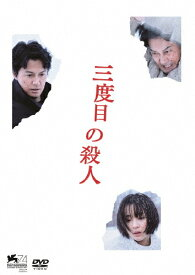 【送料無料】三度目の殺人 DVDスタンダードエディション/福山雅治[DVD]【返品種別A】