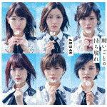 [枚数限定][限定盤]願いごとの持ち腐れ(初回限定盤/Type C)/AKB48[CD+DVD]【返品種別A】