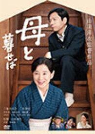 【送料無料】母と暮せば/吉永小百合[DVD]【返品種別A】