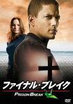 【送料無料】プリズン・ブレイク ファイナル・ブレイク/ウェントワース・ミラー[DVD]【返品種別A】