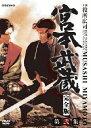 【送料無料】宮本武蔵 完全版 DVD-BOX 第2集/役所広司[DVD]【返品種別A】