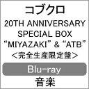 """【送料無料】[枚数限定][限定版]20TH ANNIVERSARY SPECIAL BOX """"MIYAZAKI"""" & """"ATB""""<完全生産限定盤>【Blu-ray】/…"""