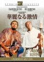 華麗なる激情/チャールトン・ヘストン[DVD]【返品種別A】