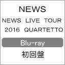 【送料無料】[枚数限定][限定版]NEWS LIVE TOUR 2016 QUARTETTO(初回盤)/NEWS[Blu-ray]【返品種別A】