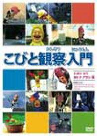 こびと観察入門 シボリ カワ ホトケ アラシ編/アニメーション[DVD]【返品種別A】