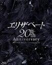 【送料無料】エリザベート 20TH Anniversary —'96リマスターBD & オーケストラサウンドCD—/宝塚歌劇団[Blu-ray]【返…