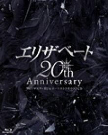 【送料無料】エリザベート 20TH Anniversary —'96リマスターBD & オーケストラサウンドCD—/宝塚歌劇団[Blu-ray]【返品種別A】