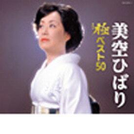 【送料無料】美空ひばり 極ベスト50/美空ひばり[CD]【返品種別A】