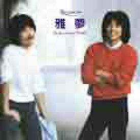 マイ・リコメンド 雅夢/雅夢[CD]【返品種別A】