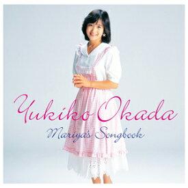 岡田有希子 Mariya's Songbook/岡田有希子[CD]【返品種別A】