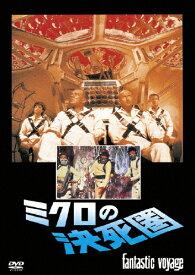 ミクロの決死圏/スティーブン・ボイド[DVD]【返品種別A】