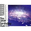 【送料無料】[枚数限定][限定版]5th YEAR BIRTHDAY LIVE 2017.2.20-22 SAITAMA SUPER ARENA【7DVD 完全生産限定盤】/…