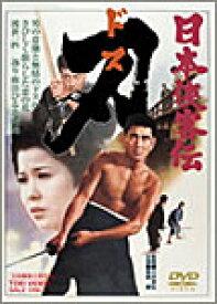 [枚数限定]日本侠客伝 刃/高倉健[DVD]【返品種別A】