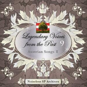 伝説の歌声 9 オーストリア 歌曲集 II/オムニバス(クラシック)[CD]【返品種別A】