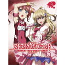 【送料無料】[限定版]ストライク・ザ・ブラッドIII OVA Vol.3<初回仕様版>/アニメーション[Blu-ray]【返品種別A】