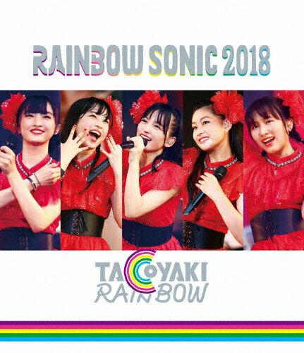 【送料無料】RAINBOW SONIC 2018【Blu-ray】/たこやきレインボー[Blu-ray]【返品種別A】