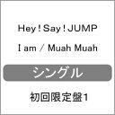 [枚数限定][限定盤]I am / Muah Muah【初回限定盤1/CD+DVD】/Hey!Say!JUMP[CD+DVD]【返品種別A】