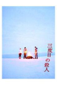【送料無料】三度目の殺人 DVDスペシャルエディション/福山雅治[DVD]【返品種別A】