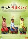 【送料無料】きっと、うまくいく/アーミル・カーン[DVD]【返品種別A】