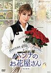 【送料無料】『ハンナのお花屋さん -Hanna's Florist-』/宝塚歌劇団花組[DVD]【返品種別A】