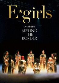【送料無料】LIVE×ONLINE BEYOND THE BORDER【DVD】/E-girls[DVD]【返品種別A】