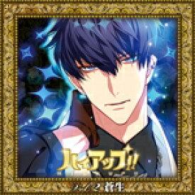 ハイアップ!! Vol.2 蒼生/前野智昭[CD]【返品種別A】