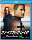 【送料無料】プリズン・ブレイク ファイナル・ブレイク/ウェントワース・ミラー[Blu-ray]【返品種別A】