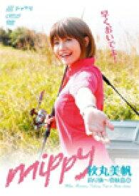 【送料無料】mippy/秋丸美帆[DVD]【返品種別A】