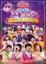 【送料無料】[先着特典付]NHK「おかあさんといっしょ」ファミリーコンサート ふしぎな汽車でいこう 〜60年記念コンサ…