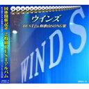 【送料無料】ウインズベスト2&和歌山SONG集/ウインズ[CD]【返品種別A】