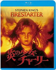 炎の少女チャーリー/ドリュー・バリモア[Blu-ray]【返品種別A】
