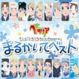 アニメ「ヘタリア Axis Powers」まるかいてベスト/TVサントラ[CD]【返品種別A】