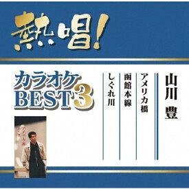 熱唱!カラオケBEST3 山川豊/山川豊[CD]【返品種別A】