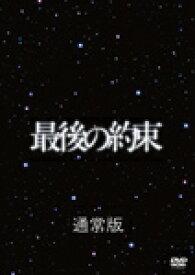 【送料無料】[枚数限定]最後の約束(通常版)【DVD】/嵐[DVD]【返品種別A】