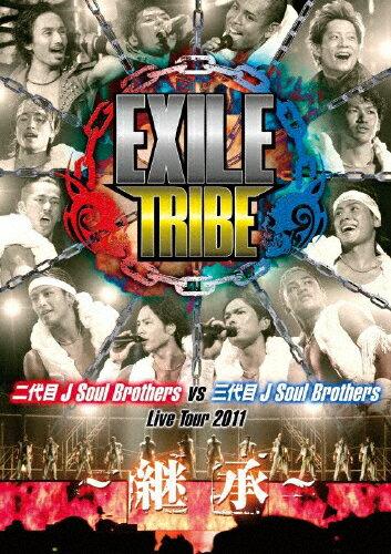 【送料無料】EXILE TRIBE 二代目 J Soul Brothers VS 三代目 J Soul Brothers Live Tour 2011 〜継承〜/二代目 J Soul Brothers + 三代目 J Soul Brothers[DVD]【返品種別A】